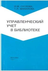 Управленческий учет в библиотеке